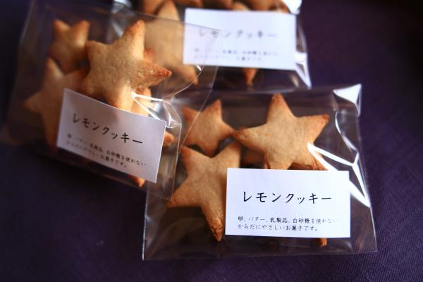 レモンクッキー1
