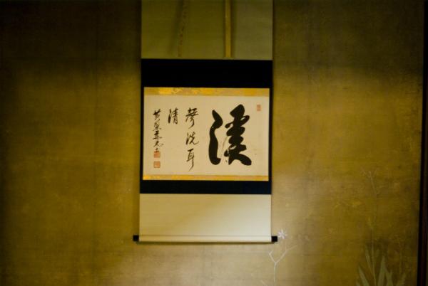 三溪園お茶会2