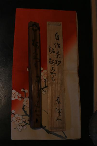 観環居茶会6