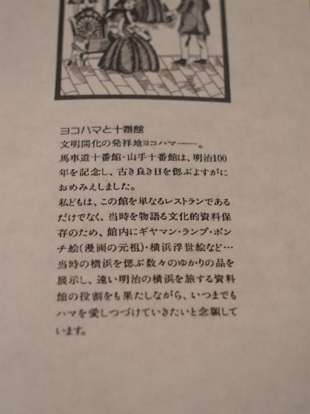 十番館7 (2)