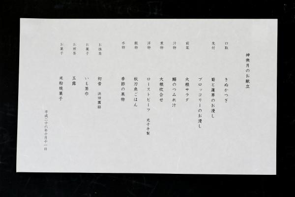 cyakai_20141011_06