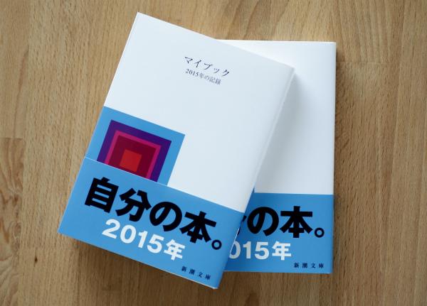 mybook_20141003