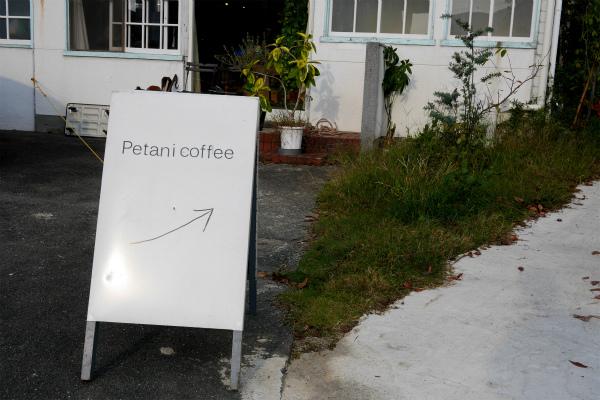 Petani coffee_20150922_01