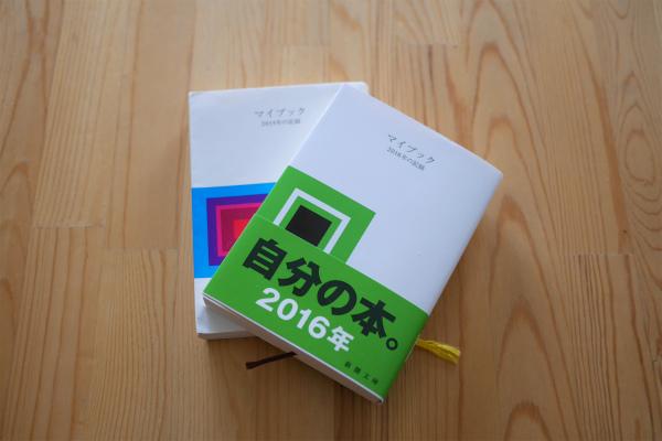 mybook2016