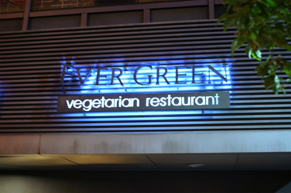 vegetarian restaurant_20150314_01