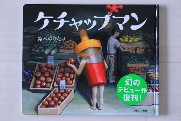 ketchupman_20160319_01