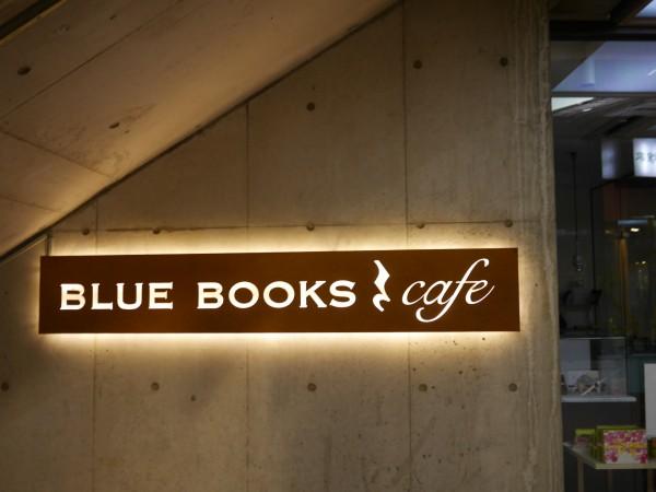 bluebookscafe_20160421_01