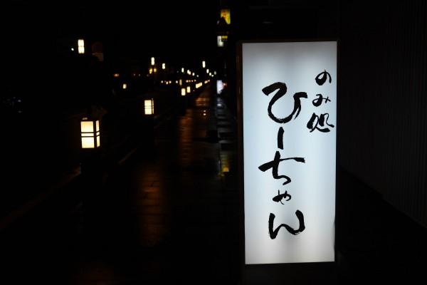 ひーちゃん_20180122 - 19 / 20