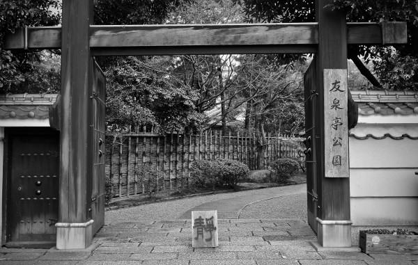 友泉亭公園_1803037