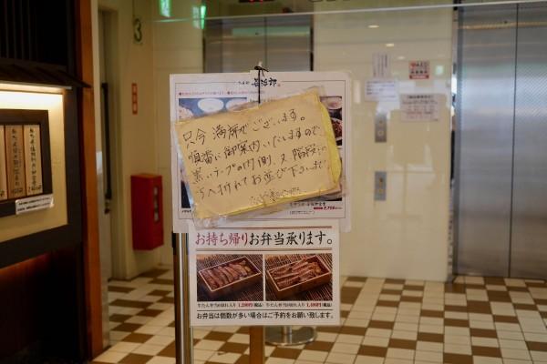 たんや善治郎_20180830 - 4 / 5