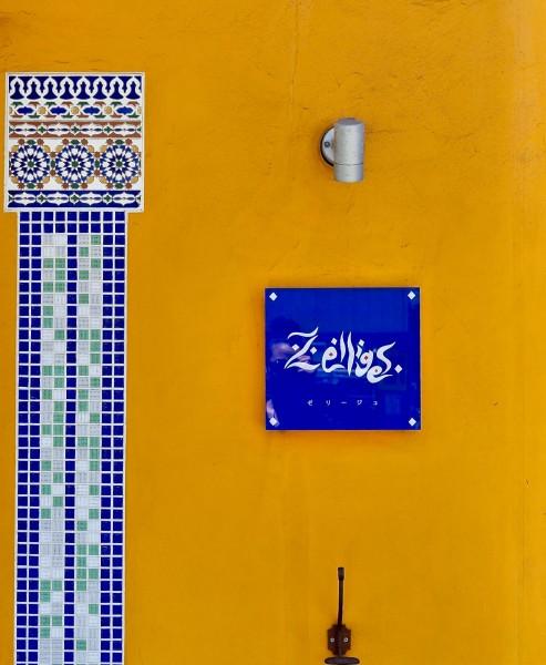 Zelliges_201807141