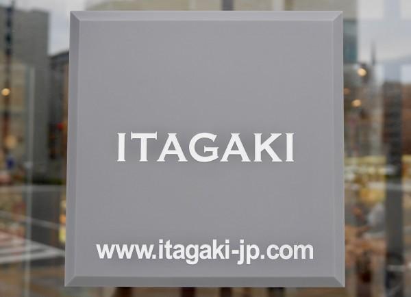 ITAGAKI_20180913 - 19 / 20