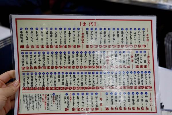 丸昌_20180926 - 1 / 22