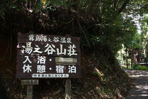 湯ノ谷温泉_20180916 - 2 / 2