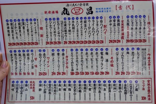 丸昌_20180926 - 15 / 22