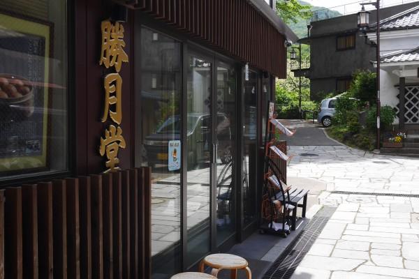 勝月堂_20180525 - 10 / 13
