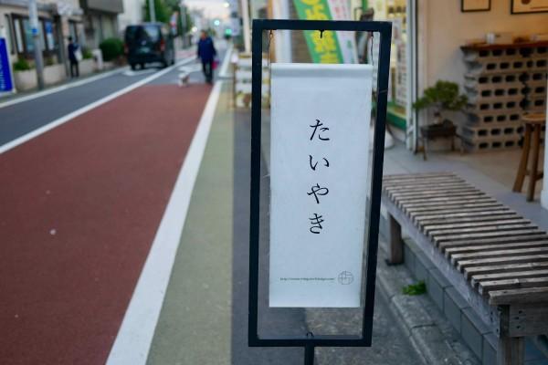 目黒ひいらぎ_20181123 - 8 / 8