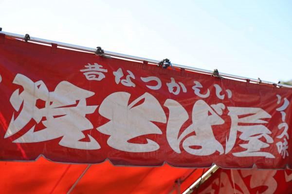 川崎大師茶会_20181125 - 4 / 19
