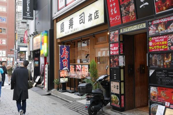 扇寿司本店_20181126 - 14 / 16