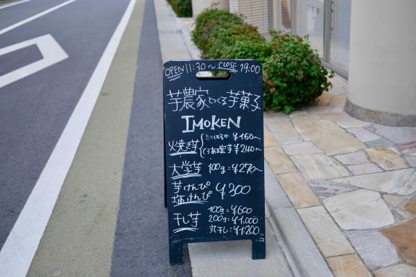 芋研_20181123 - 2 / 4