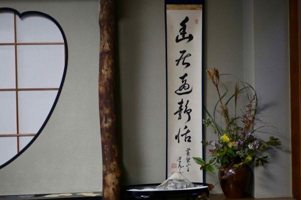 川崎大師茶会_20181125 - 17 / 19