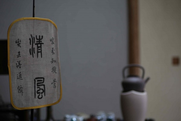 川崎大師茶会_20181125 - 9 / 19