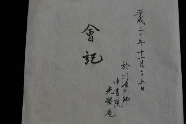 川崎大師茶会_20181125 - 11 / 19
