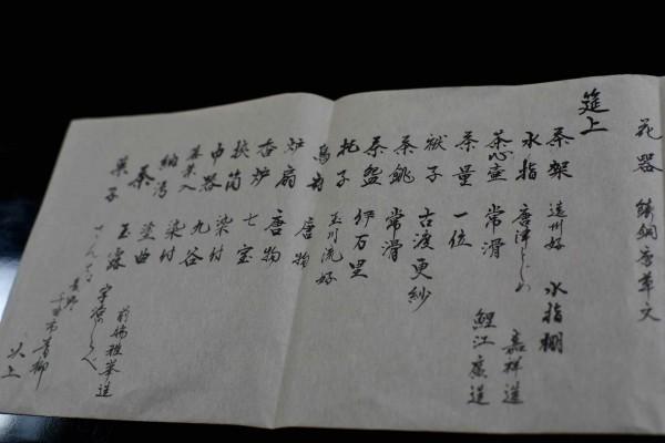 川崎大師茶会_20181125 - 10 / 19