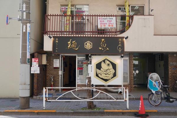 麺魚_20181130 - 14 / 15