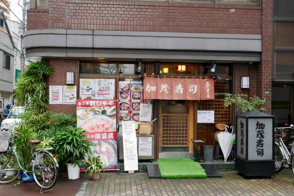 加茂寿司_20181214 - 6 / 6