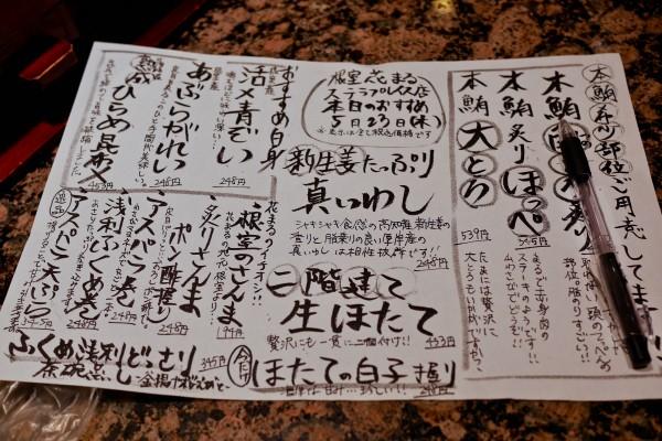 根室花まる_2019523 - 9 / 15