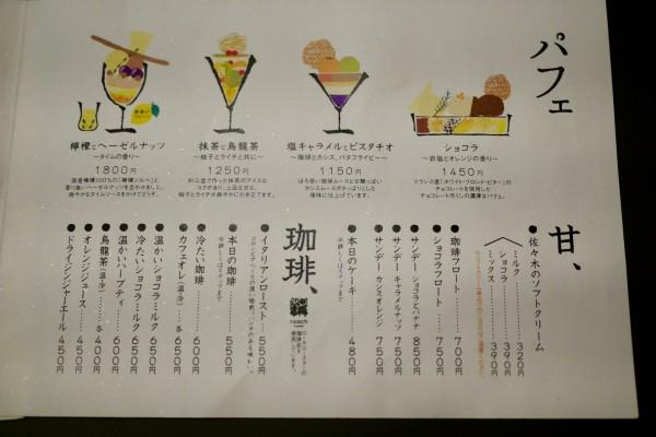シメパフェ佐々木_20190523 - 2 / 11