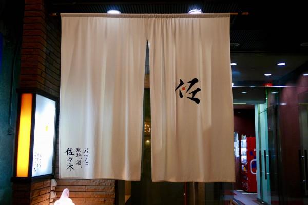 シメパフェ佐々木_20190523 - 11 / 11