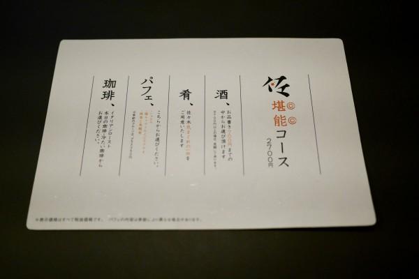 シメパフェ佐々木_20190523 - 3 / 11