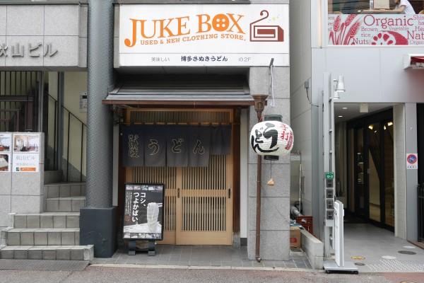 博多讃岐うどん_20190614 - 5 / 5
