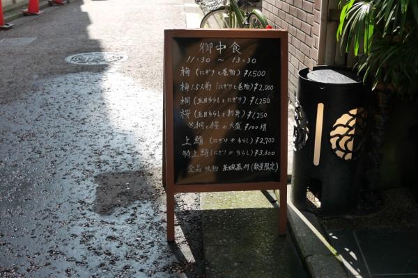 鮨割烹駒_20191030 - 5 / 7