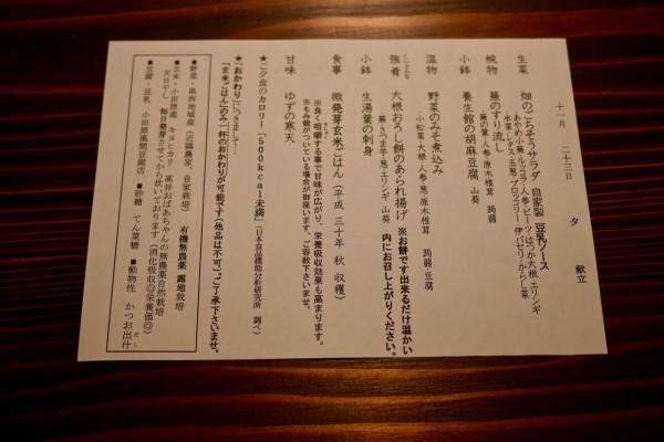 養生館はるのひかり_20191124 - 10 / 22