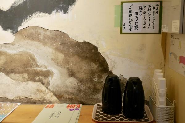 山薬_20191123 - 5 / 9