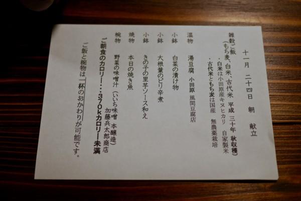 養生館はるのひかり_20191124 - 18 / 22